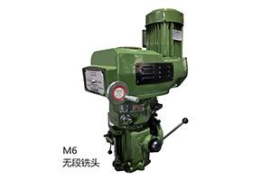 M6V铣头无极变速