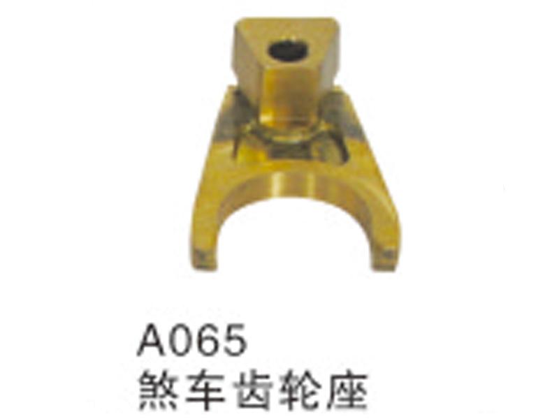 A065 刹车齿轮座