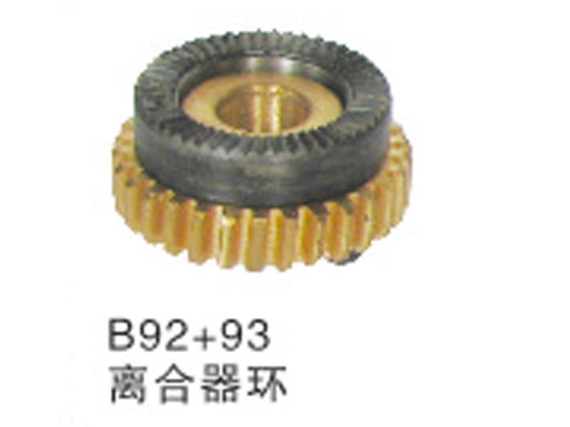 B92+93离合器环