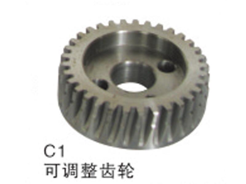 C1可调整齿轮