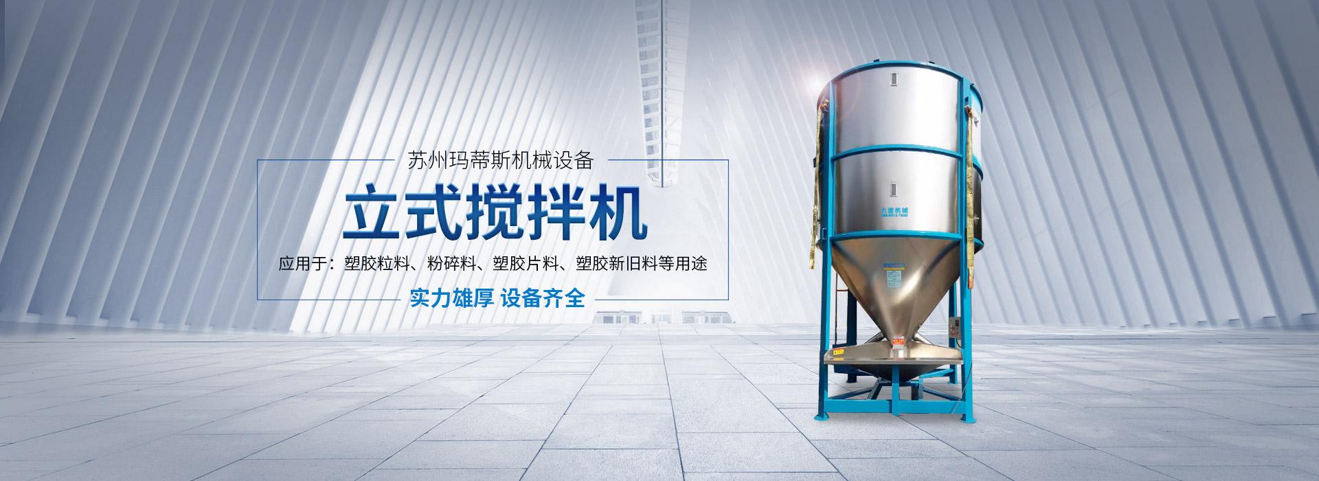 苏州大型立式搅拌机