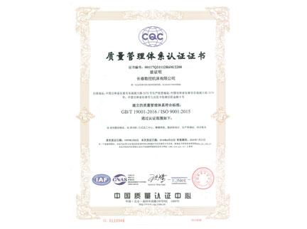质量认证中文正本.jpg