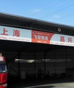 上海专线  飞冠物流