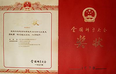 全国科学大会奖状