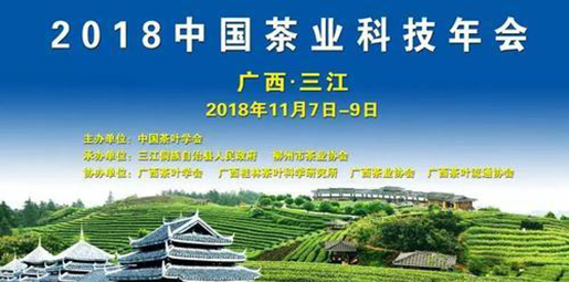 2018中国茶业科技年会将于11月7-9日在三江县举办