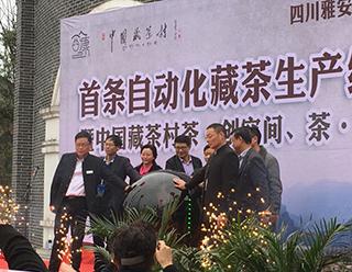 雅安西康藏茶集团—国内首条自动化藏茶加工生产线