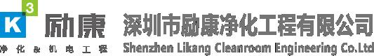 深圳市励康净化工程有限公司