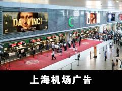 2019上海機場廣告價格表