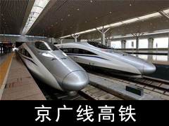 2019京廣線高鐵廣告價格表
