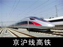 2019京滬線高鐵廣告價格表