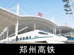 2019鄭州高鐵廣告價格表
