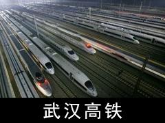 2019武漢高鐵廣告價格表