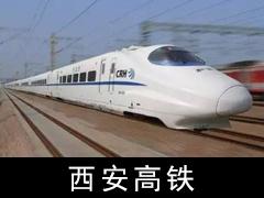 2019西安高鐵廣告價格表