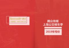 2019上海公交候車亭廣告價格表