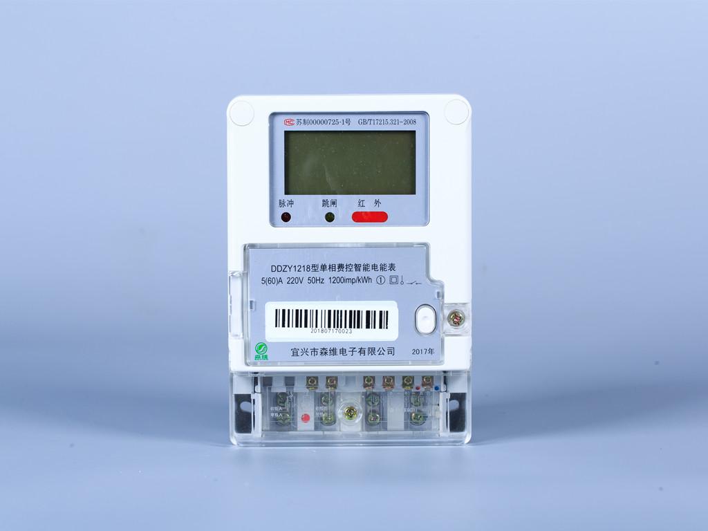 单相远程费控智能电能表