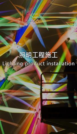 照明工程施工