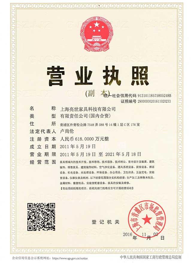 上海日本日本熟妇中文在线视频營業執照(副本)