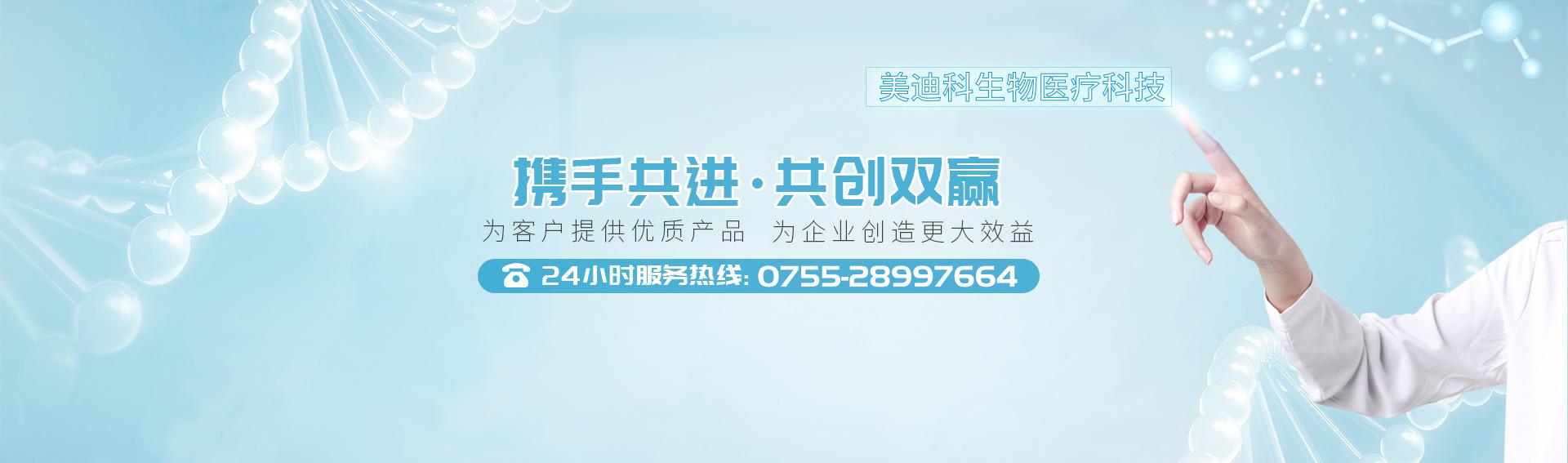 深圳市美迪科生物医疗科技