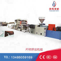 PVC/PP/PE/PS系列挤出片(板)材生产线