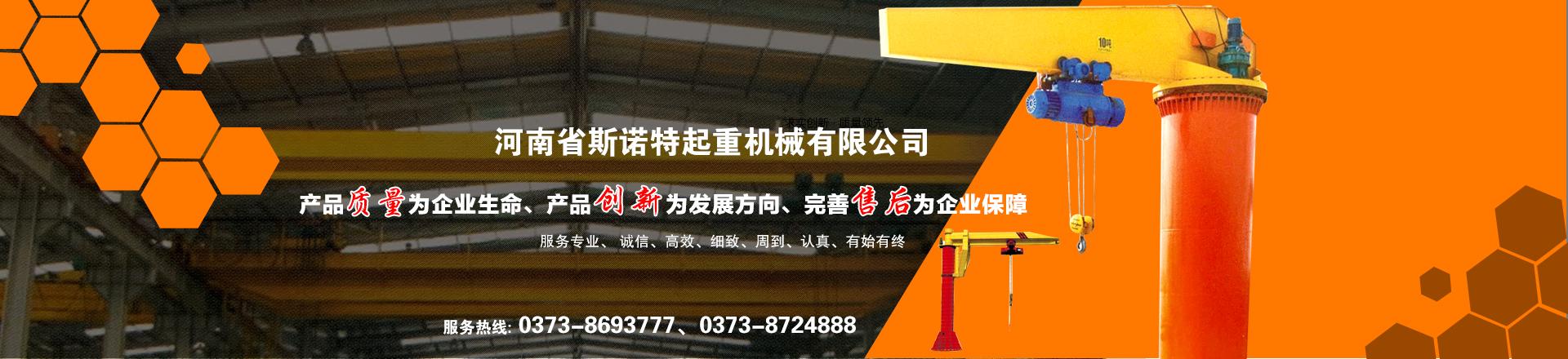 河南省斯诺特起重机械有限公司