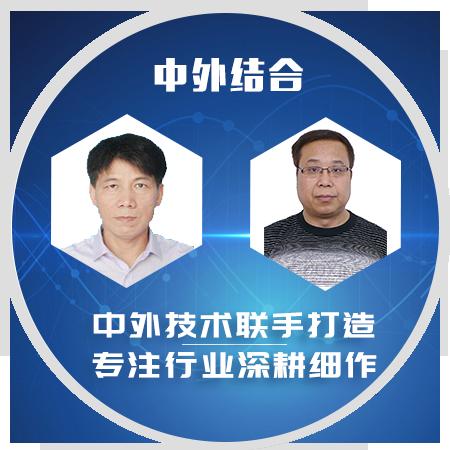 国内外技术团队,<p>为您提供应用技术方案!</p>