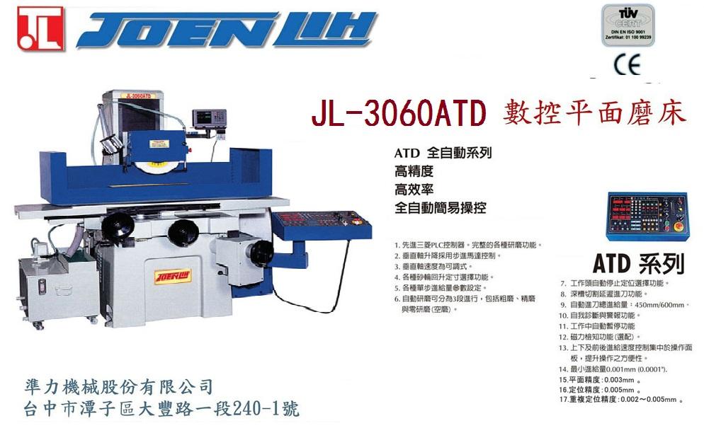 准力JL-3060ATD