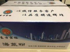 福建东方宏裕告诉您海菜粉的适用范围