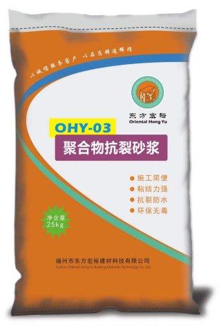 聚合物抗裂砂漿
