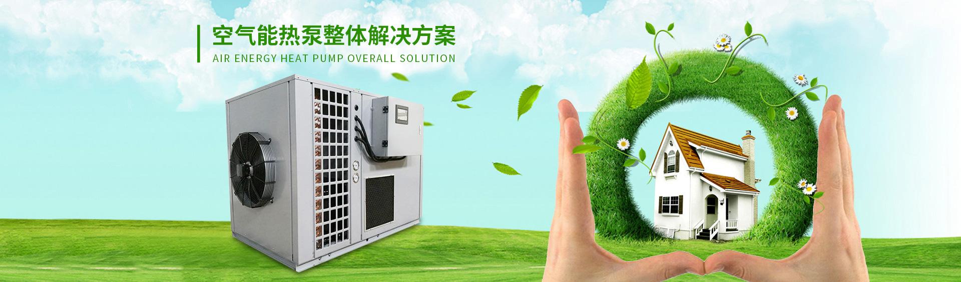 空气能热泵整体解决方案