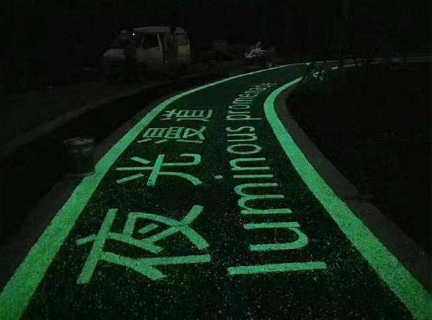 美地寶夜光彩色路面