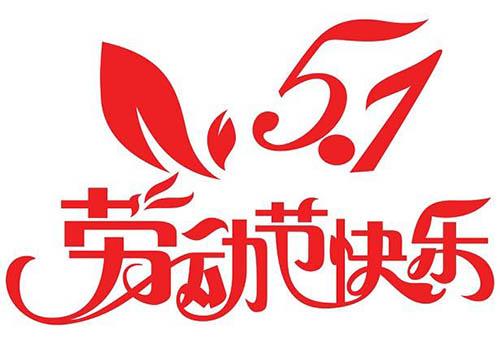 美地宝-五一节日快乐