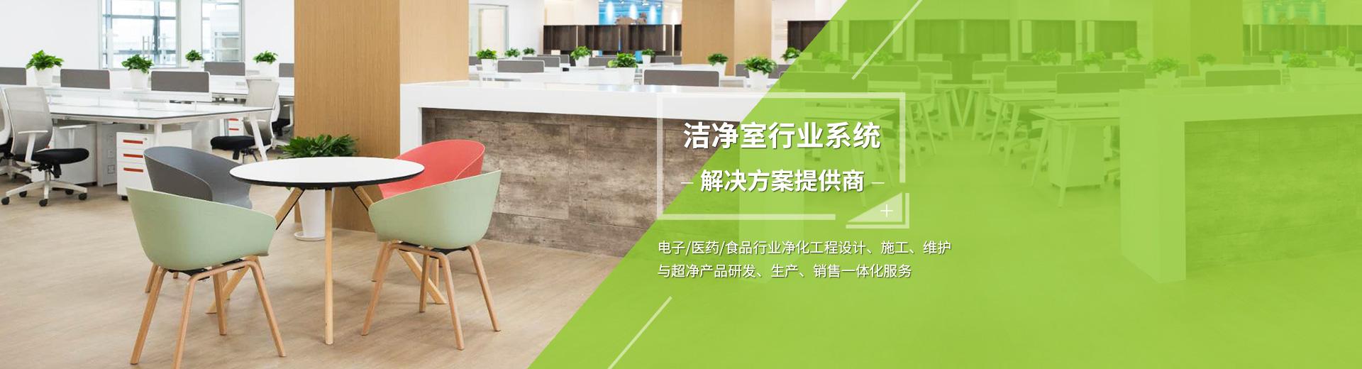 实验室相关工程的规划设计与施工