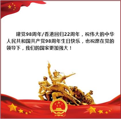 天翎净化热烈庆祝建党98周年/香港回归22周年!