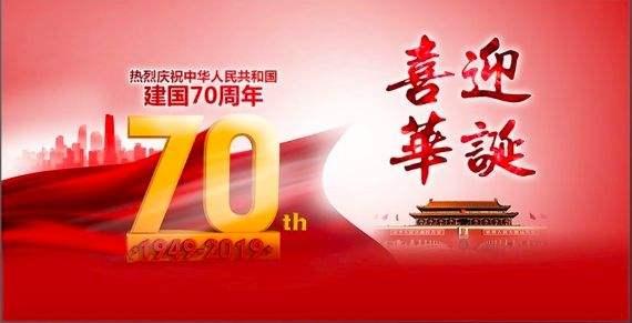 天翎净化庆祝新中国70周年华诞