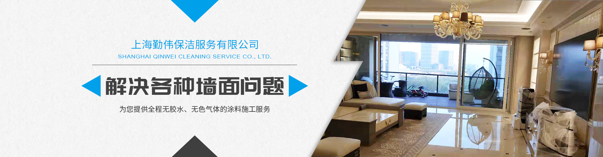 上海勤伟保洁服务有限公司