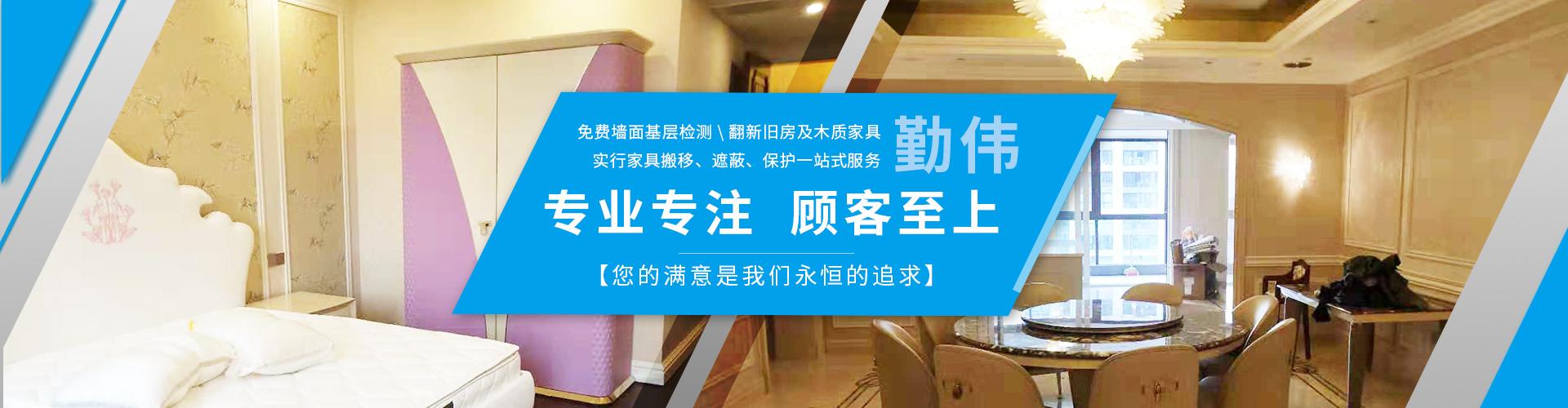 上海勤偉保潔服務有限公司