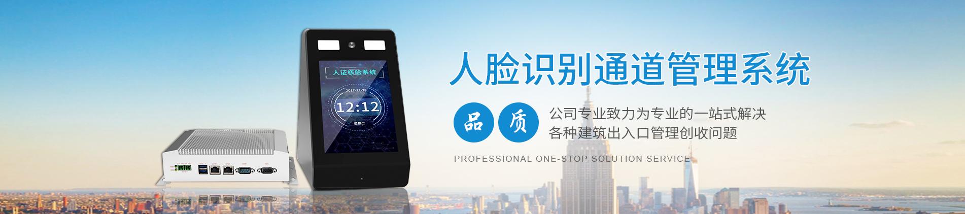 上海letou乐投智能人脸识别系统