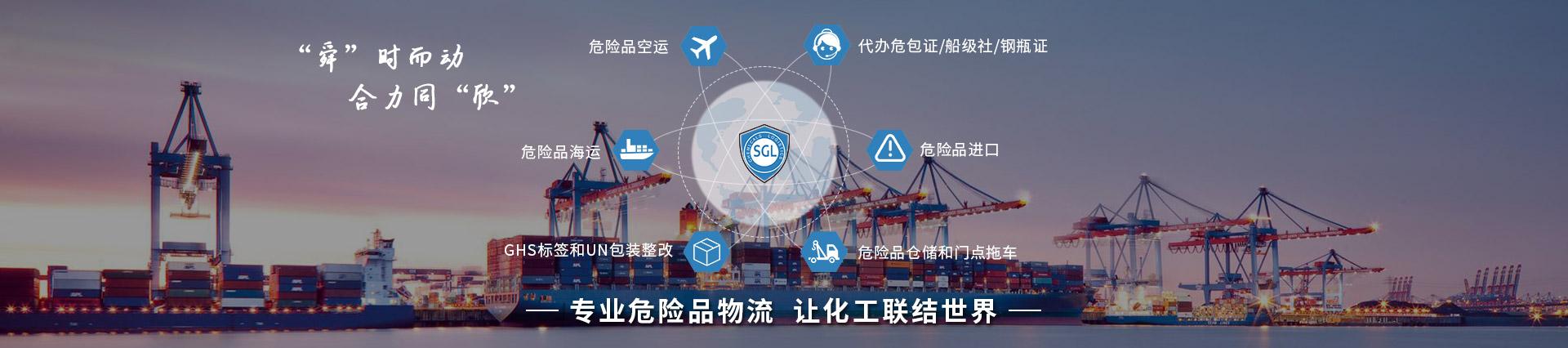 上海危险品货代