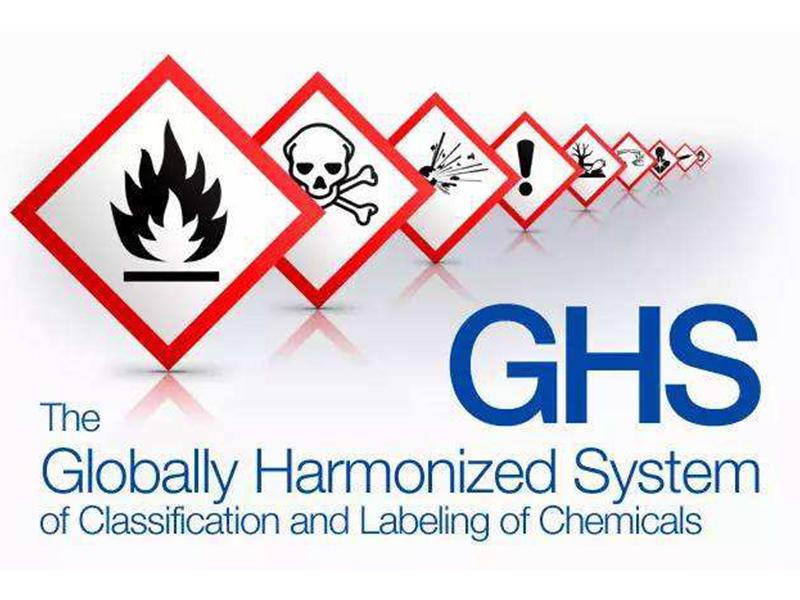 GHS标签整改