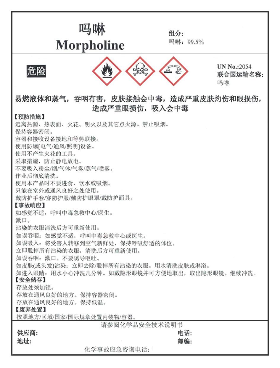 GHS中文公示标签样本
