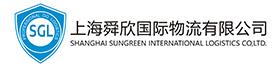 上海舜欣国际物流有限公司