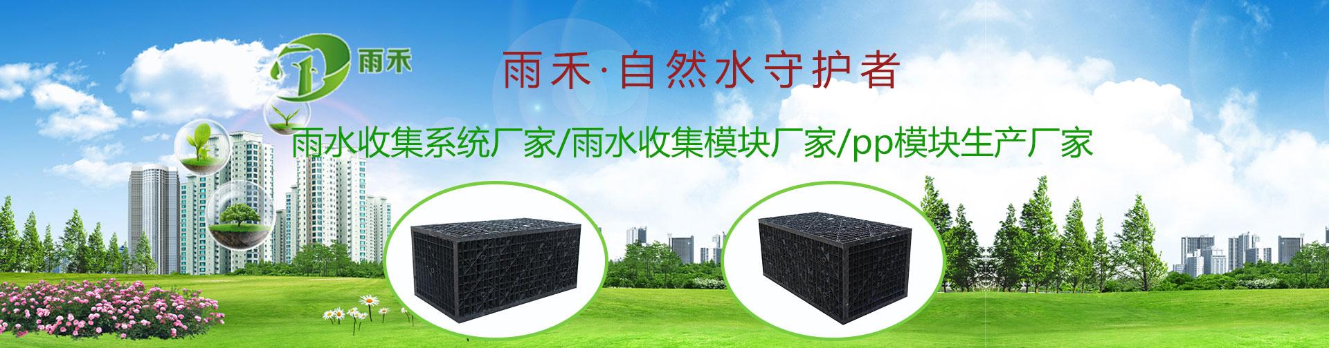 雨水收集系统厂家/雨水收集模块厂家/pp模块生产厂家