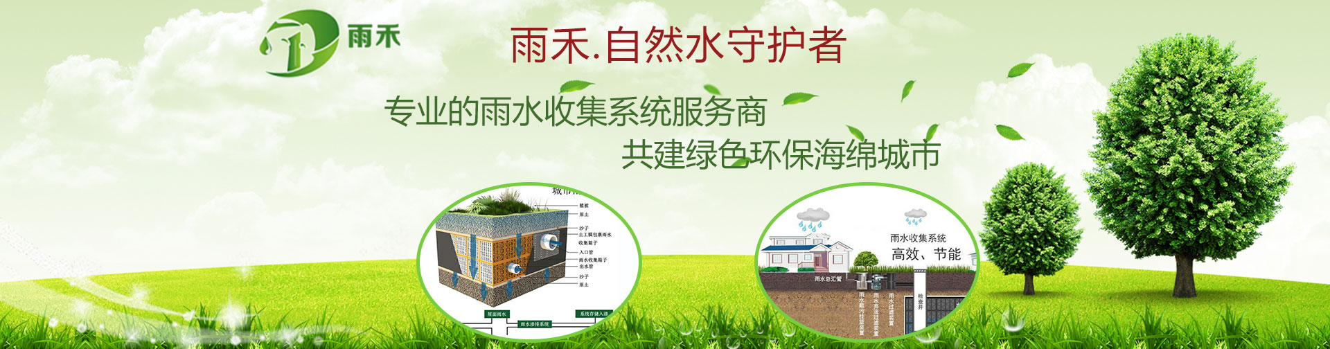 专业的雨水收集系统服务商,共建绿色环保海绵城市