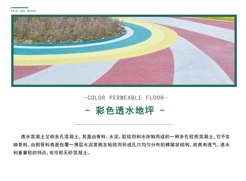 绿色透水地坪-彩色透水地坪
