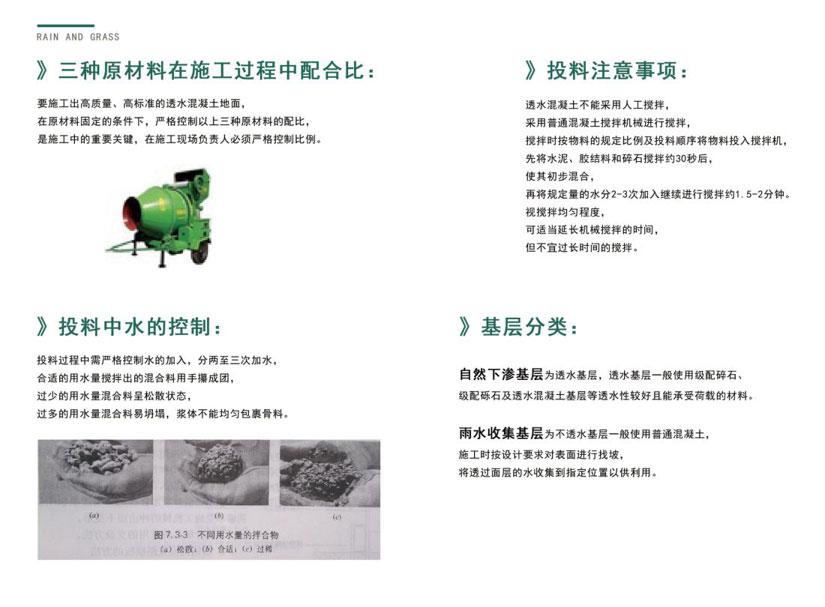 绿色透水地坪-彩色透水地坪制作