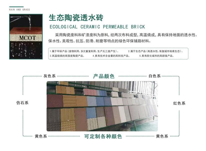生态陶瓷透水砖介绍