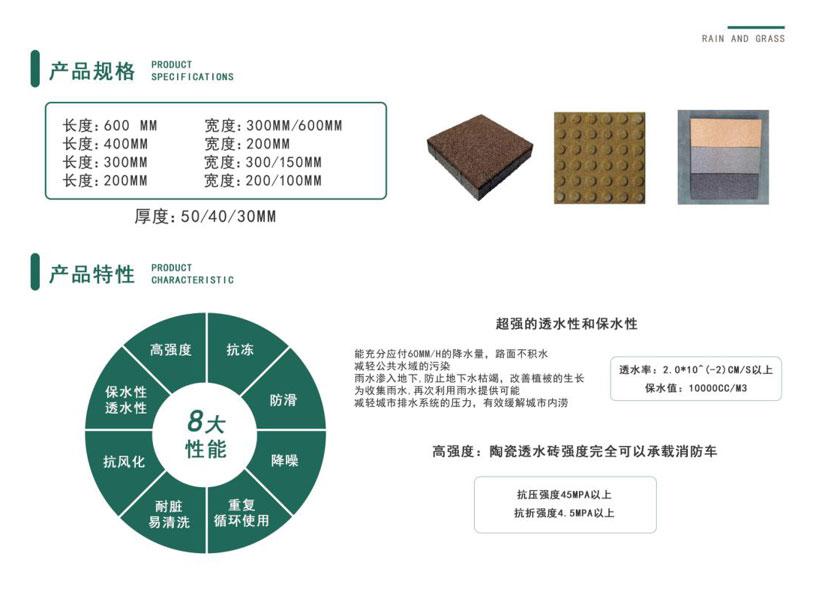 生态陶瓷透水砖特性