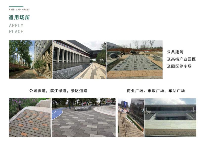 生态陶瓷透水砖适用场所