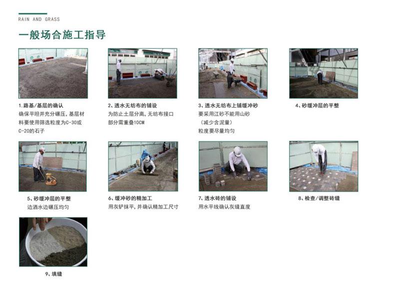 生态陶瓷透水砖施工流程