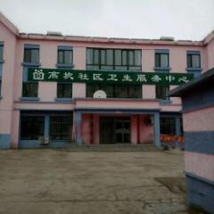 高坎生活服务中心(原项目名称:高坎七组规划配套社区服务中心综合体建设项目)